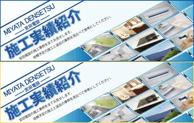 施工実績紹介「宮田電設の施工事例をすべてお見せします」